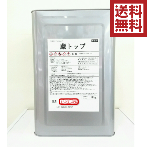 【送料無料】菊水化学工業蔵トップ つや消し 白 16kg