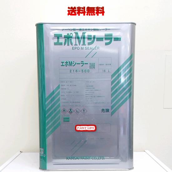 【送料無料】関西ペイントエポMシーラー 16L