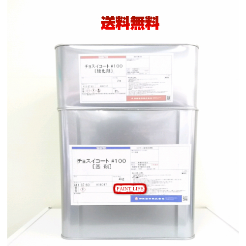 【送料無料】神東塗料チョスイコート#100ライトブルー 6kgセット