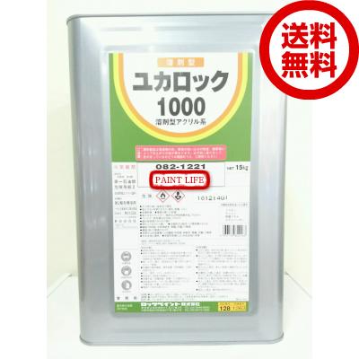 【送料無料】ロックペイントユカロック1000級 各色 15kg