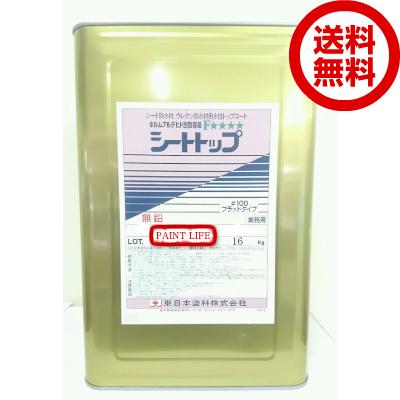 【送料無料】東日本塗料 シートトップ#100 常備色 16kgフラットタイプ業務用/防水/水性
