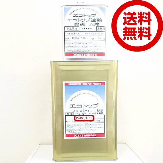 【送料無料】東日本塗料エコトップ遮熱常備色 12kgセット