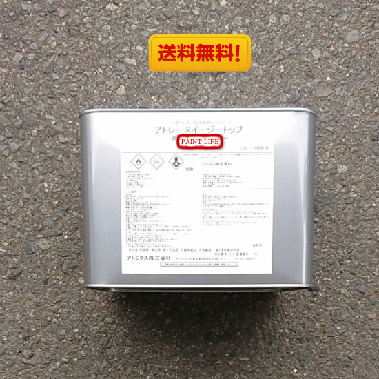 【送料無料】アトミクスアトレーヌ イージートップ各色 5kg業務用/水性/防水