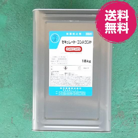 【送料無料】茶谷産業セキュレートコンパウンド標準色 18kg