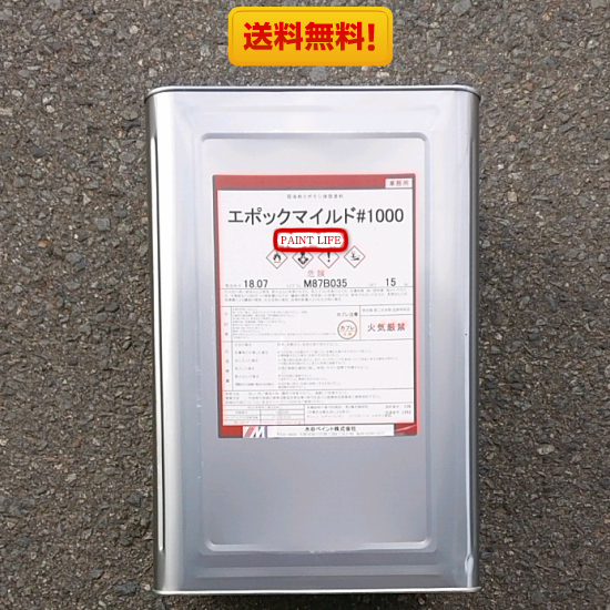【送料無料】水谷ペイントエポックマイルド#1000標準色 15kg