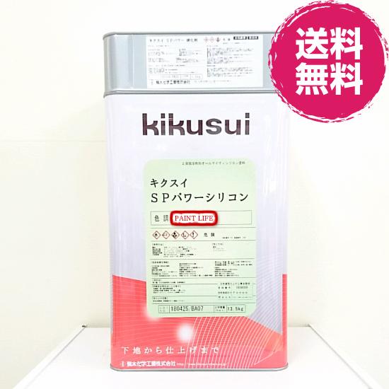 【送料無料】菊水化学工業SPパワーシリコン艶有り 白 15kgセット