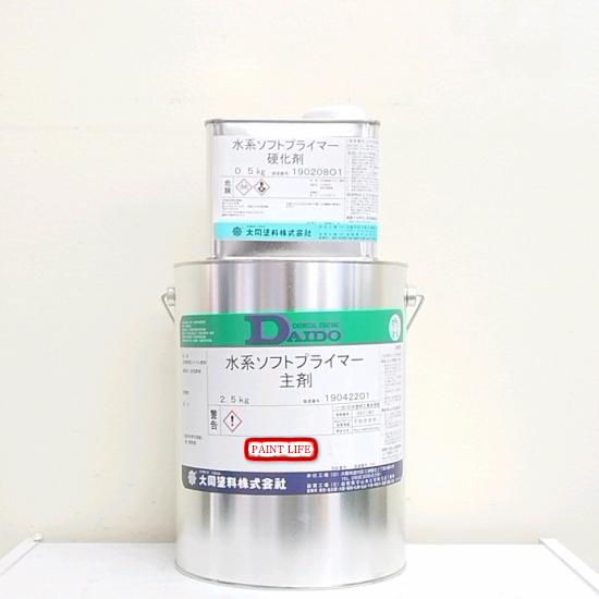 【送料無料】大同塗料水系ソフトプライマー白 3kgセット
