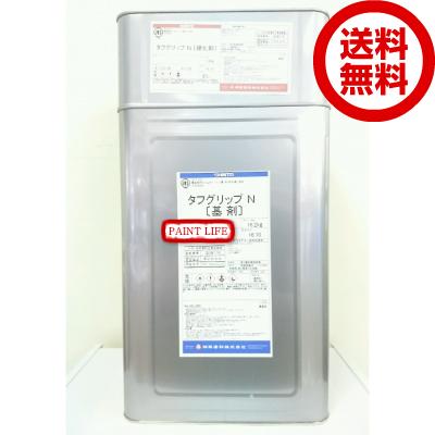 【送料無料】神東塗料タフグリップNブラウン・グレー 18kgセット