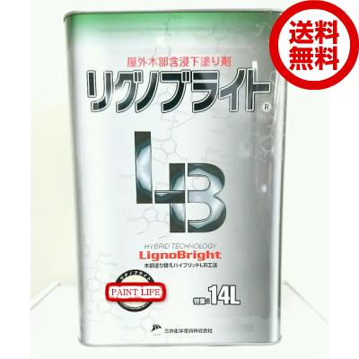 【送料無料】三井化学産資リグノブライトLB 14L木部用/業務用