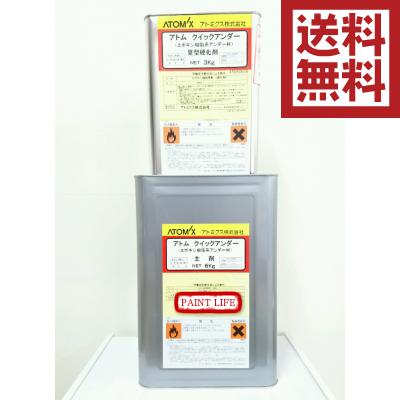 【送料無料】アトミクスクイックアンダー9kgセット業務用/欠損部補修/不陸修正/塗床