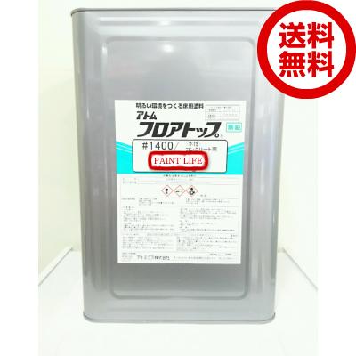 【送料無料】アトミクスアトム フロアトップ#1400 各色 15kg業務用/DIY/防塵/水性/床