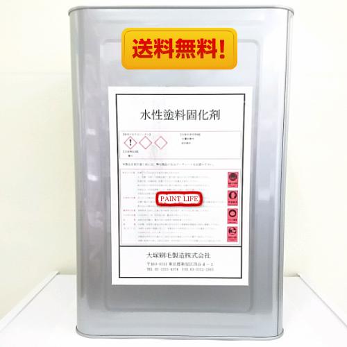 【送料無料】大塚刷毛製造水性塗料固化剤 18L