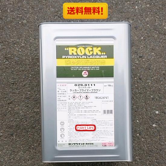【送料無料】ロックペイントラッカープライマーブラウン 16kg