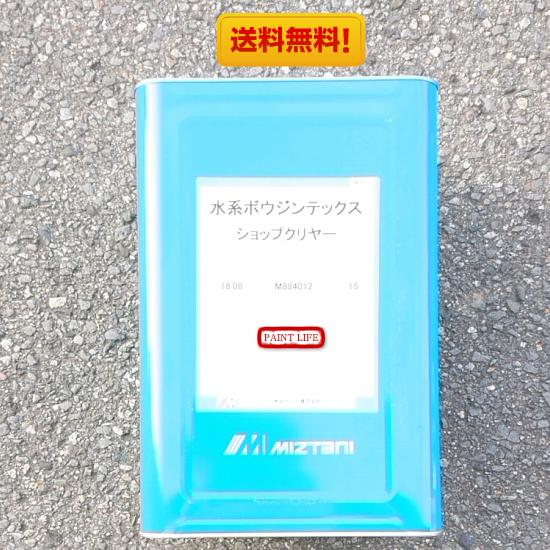 【送料無料】水谷ペイント水系ボウジンテックスショップクリヤー 15kg