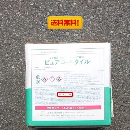【送料無料】ピアレックステクノロジーズピュアコートタイル 8kg
