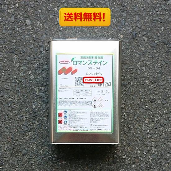 【送料無料】ユニオンペイントロマンステイン ダークブラウン 3.5L木部用/業務用