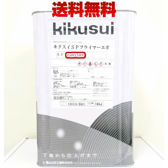 【送料無料】菊水化学工業キクスイSPプライマーエポ標準色B 16kg