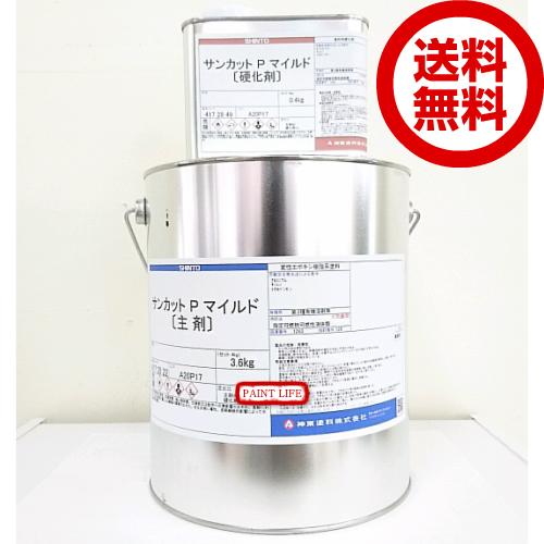 【送料無料】神東塗料サンカットPマイルドアルミニウムグレー4kgセット