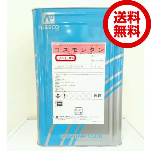 関西ペイントコスモレタン 提案色 15kg