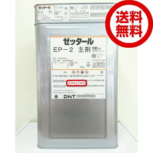 【送料無料】大日本塗料ゼッタールEP-2グレー 20kgセット