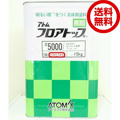 【送料無料】アトミクスアトム フロアトップ#5000標準色 15kg業務用/防塵/床塗/1液/アクリル樹脂/半艶