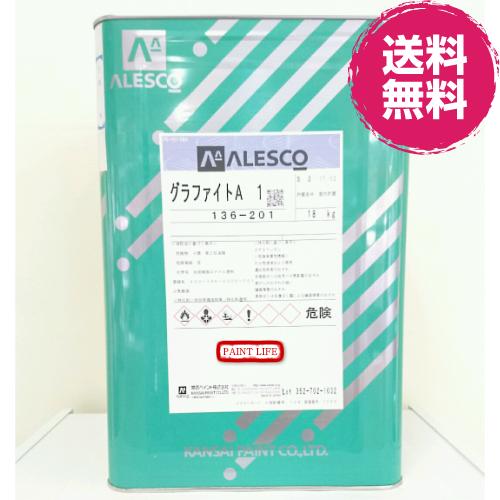 【送料無料】関西ペイントグラファイトA標準色 18kg業務用