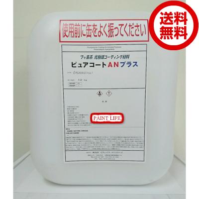 【送料無料】ピアレックステクノロジーズピュアコートANプラス 12kg