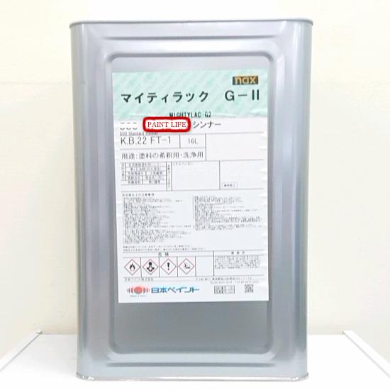 【送料無料】日本ペイントnax マイティラック G-2(503 スーパースローシンナー) 16L