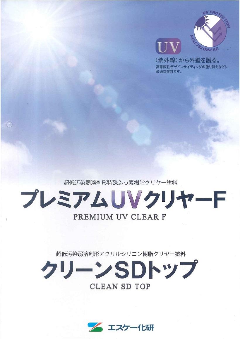 【送料無料】エスケー化研プレミアムUVクリヤーF艶有り 3.6kgセット