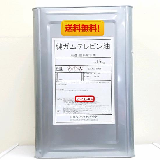 【送料無料】日亜ペイント純ガムテレピン油 15kg