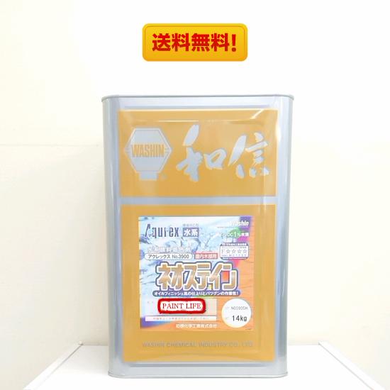 【送料無料】和信化学工業アクレックスNo.3900ネオステイン 標準色 14kg木部用/業務用