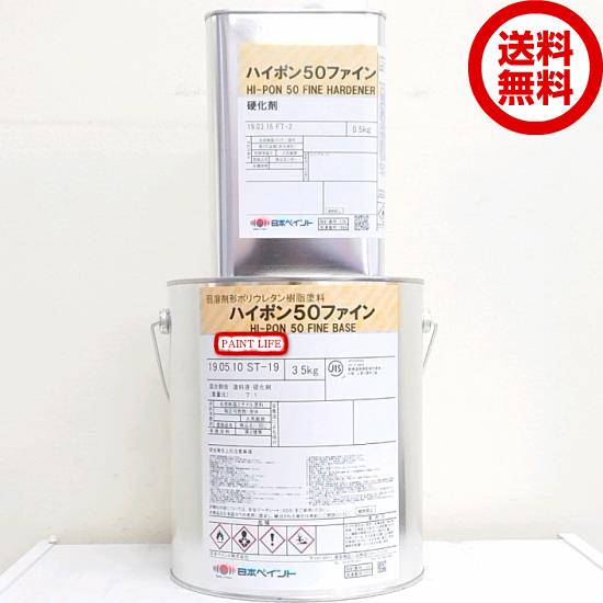 【送料無料】日本ペイントハイポン50ファインシルバー 4kgセット