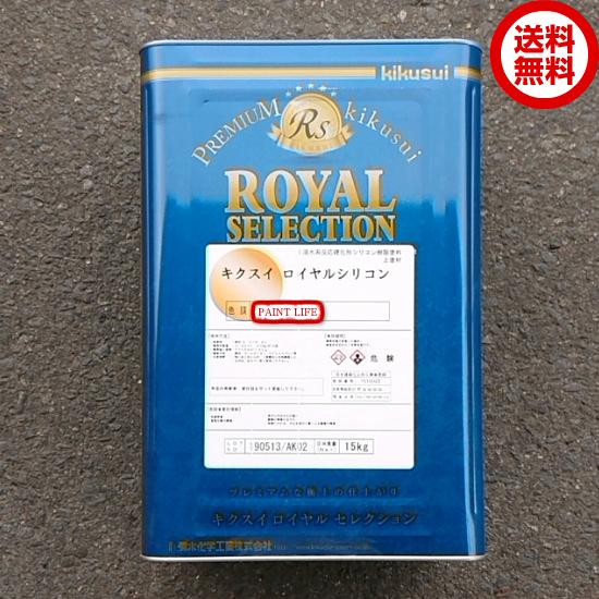 【送料無料】菊水化学工業ロイヤルシリコン半艶 白 15kg