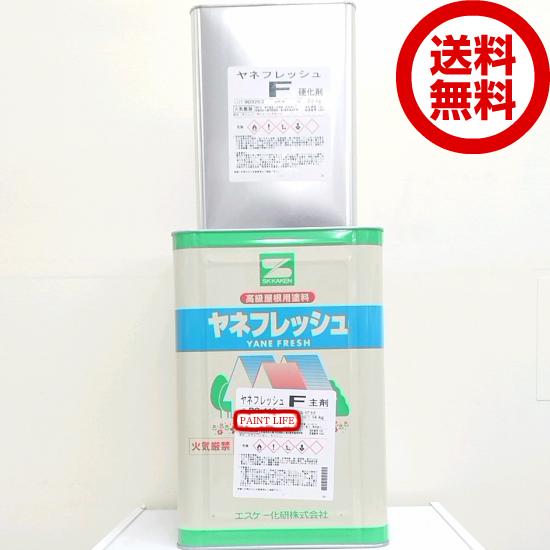 【送料無料】エスケー化研ヤネフレッシュF 標準色 16kgセット