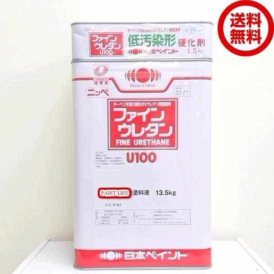 【送料無料】日本ペイント低汚染形ファインウレタンU100 ホワイト 白 15kgセット業務用/鉄部/木部/外壁用
