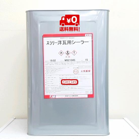 【送料無料】水谷ペイントスラリー洋瓦用シーラー15kg業務用/洋瓦/塗替え/スラリー