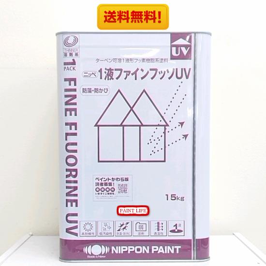 【送料無料】日本ペイント1液ファインフッソUVS23-255(チョコレート)15kg