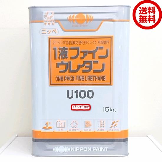 【送料無料】日本ペイント1液ファインウレタンU100チョコレート(255)5分艶 15kg外壁用/業務用/鉄部/木部