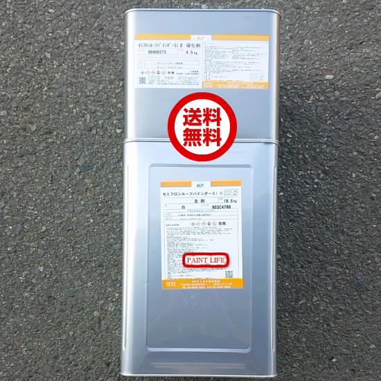 【送料無料】KFケミカルセミフロンバインダーSi2クリヤー 16kgセット