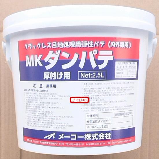 【送料無料】メーコーMKダンパテ 厚付け用白 2.5L×2ケ