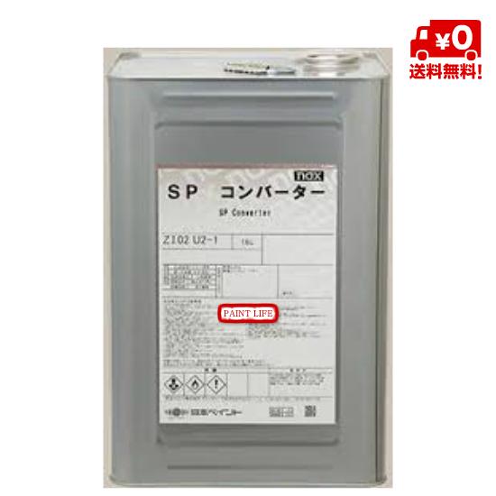 【送料無料】日本ペイントnax SPコンバーター16L