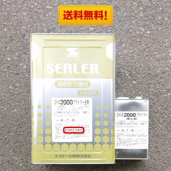 【送料無料】エスケー化研SK#2000プライマー 16.5kgセット