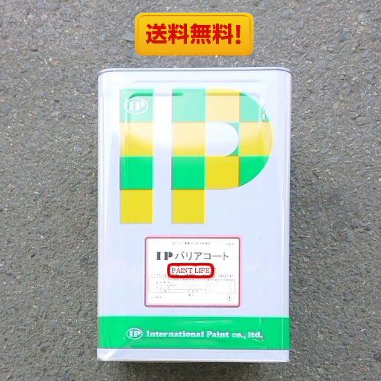 【送料無料】インターナショナルペイントIPバリアコート白 15kg