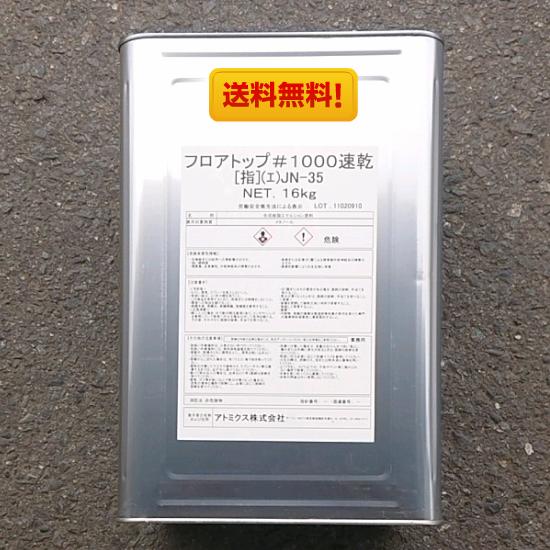 【送料無料】アトミクスアトム フロアトップ#1000速乾 JN-35(16kg)業務用/速乾/1液