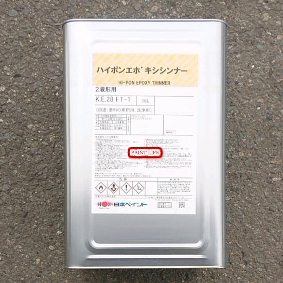 日本ペイントハイポンエポキシシンナーS 16L業務用/洗浄/塗料希釈/洗い