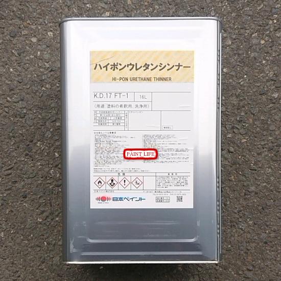 日本ペイントハイポンウレタンシンナー 16L
