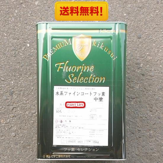 【送料無料】菊水化学工業水系ファインコートフッ素中塗 白 15kg