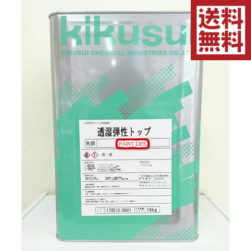 【送料無料】菊水化学工業透湿弾性トップ日塗工淡彩色 18kg