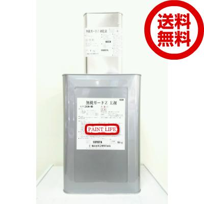 【送料無料】菊水化学工業無機ガードZ標準色 16kgセット