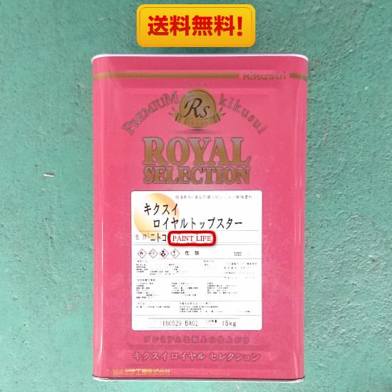 【送料無料】菊水化学工業ロイヤルトップスター標準色 半つや 16kg